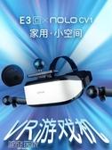 VR眼鏡 【steam游戲套裝】大朋VR E3C180°家用VR眼鏡VR游戲套裝節奏光劍 mks聖誕節