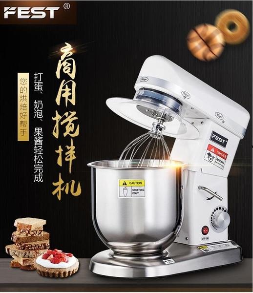 商用鮮奶機攪拌機廚師機7L打蛋機奶油奶蓋機110V/220V 【快速出貨】