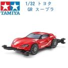 TAMIYA 田宮 1/32 模型車 迷你四驅車 TOYOTA 豐田 SUPRA MA底盤 18655
