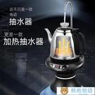 抽水機 桶裝水出水器可加熱抽水器電動純凈水按壓取水器飲水機自動上水泵 熊熊物語