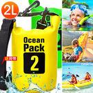 圓筒2L防水袋2公升防水包.折疊水桶包收納袋.防潑水漂浮袋漂流包游泳包.旅行收納包行李袋置物包