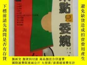 二手書博民逛書店罕見來點兒委屈Y11162 王春 遼寧人民出版社 ISBN:97