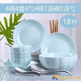 碗碟套裝家用陶瓷北歐面湯碗簡約碗筷盤子組合餐具【勇敢者】