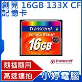 【3期零利率】全新 創見 Transcend 16GB 133X CF 記憶卡 支援雙通道 高速連拍 不間斷錄影