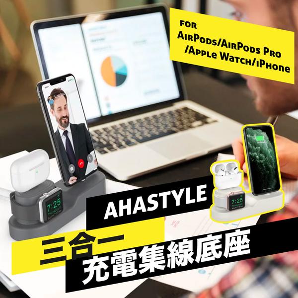 AHAstyle 三合一充電集線底座 AirPods AirPods Pro Apple Watch iPhone 無線充電手機支架