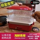 蒸籠BRUNO/適盒/SURE/多樣屋/DAZZI多功能鍋適用蒸格蒸籠蒸鍋蒸屜蒸鍋-快速出貨FC