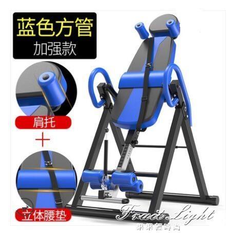 小型倒立機家用倒掛器拉伸倒立神器倒吊凳輔助器瑜伽健身增高器材 果果輕時尚
