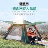 家庭戶外全自動2人露營野外探險者露營帳篷FA05952『時尚玩家』