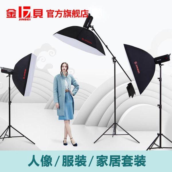 攝影棚金貝DPEII600w專業閃光燈攝影燈攝影棚套裝補光燈人像服裝靜物【快速出貨】JY