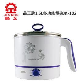 晶工牌 1.5L 多功能不鏽鋼電碗/美食鍋 JK-102