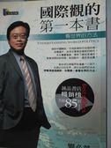 【書寶二手書T1/社會_HSU】國際觀的第一本書-看世界的方法_劉必榮