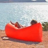 充氣沙發 戶外便攜式懶人沙發充氣沙發床空氣口袋睡袋沙灘午休床 第六空間 MKS