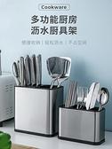 不銹鋼刀架刀座筷子籠一體廚房用品家用刀具收納多功能菜刀置物架 韓美e站