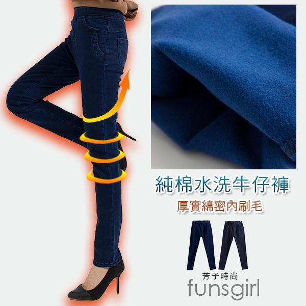 水洗牛仔-厚實綿密內刷毛純棉水洗牛仔褲(M-2L)~funsgirl芳子時尚