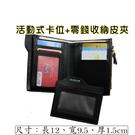 """""""超值回饋""""活動式卡片+零錢收納皮夾【緣份小屋】"""
