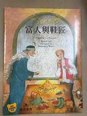(二手書)富人與鞋匠 = The rich man and the shoemaker