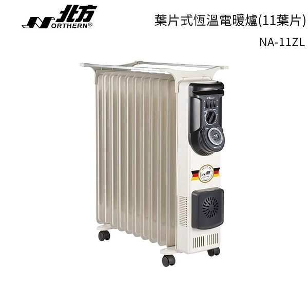 NORTHERN 北方 葉片式恆溫電暖爐NR-11ZL / NA-11ZL