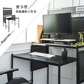 【dayneeds】密卡登烤漆黑系統鐵板工作桌黑色+白楓木