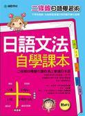 (二手書)日語文法自學課本:二條線日語學習術!二條線四種變化,讓你馬上會講日本..
