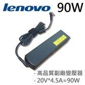LENOVO 高品質 90W 咖啡頭 變壓器 U410 U460 V360 V460 V570 Y200 Y460 Y470 Y480 Y510 Y550 Y560 Y570 Y580