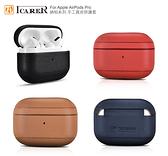 ICARER Apple AirPods Pro 納帕紋手工真皮保護套 真皮 保護套