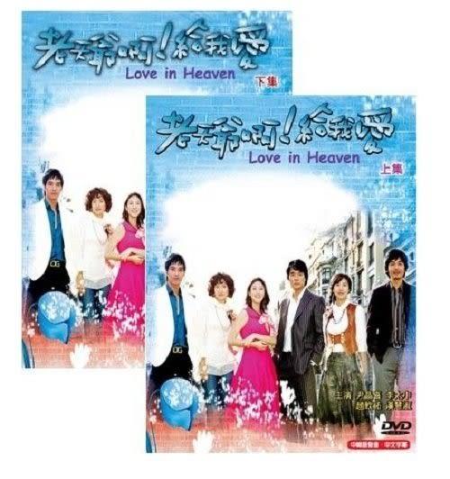 老天爺啊!給我愛  上 下 壓縮平裝版 DVD 全85集 韓劇  (購潮8)