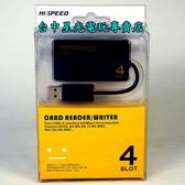 【HI-SPEED 讀卡機 可刷卡】 ☆ 多功能讀卡機 記憶卡 四合一讀卡機 ☆【SD MS Micro SD M2】