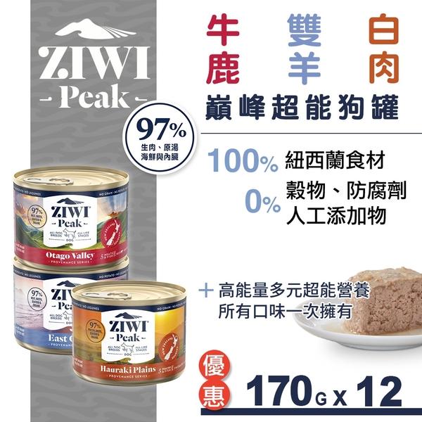 【SofyDOG】巔峰ZiwiPeak 超能狗主食罐 三口味各混搭 (170g) 12件組 狗罐頭 主食罐