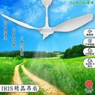 【台灣製造】SUNON IRIS吊扇 60吋 大風量 自然風 極簡風 3年保固 涼扇 風扇 靜音 防火 防水 省電