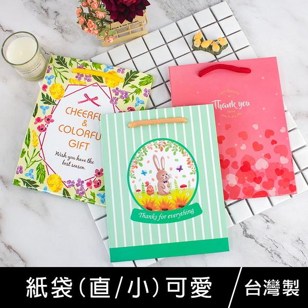 珠友 GB-05318 可愛直式紙袋/禮品袋/禮物袋/手提紙袋(小)