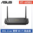 ◤活動下殺 5/3-5/10◢ ASUS 華碩 RT-AX56U 雙頻 Wi-Fi 路由器