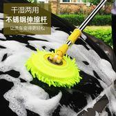 洗車專用拖把伸縮式棉質強力去污泡沫汽車刷子多功能軟毛清潔神器WY