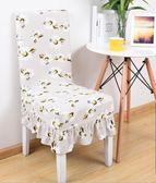 椅套 椅墊家用布藝彈力連體簡約現代餐桌凳子椅套定做靠背通用椅子套罩【快速出貨八折優惠】