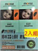 【2入超值組】Moraz 茉娜姿 嬰兒植物精華洗髮精 250ml 原價1560元