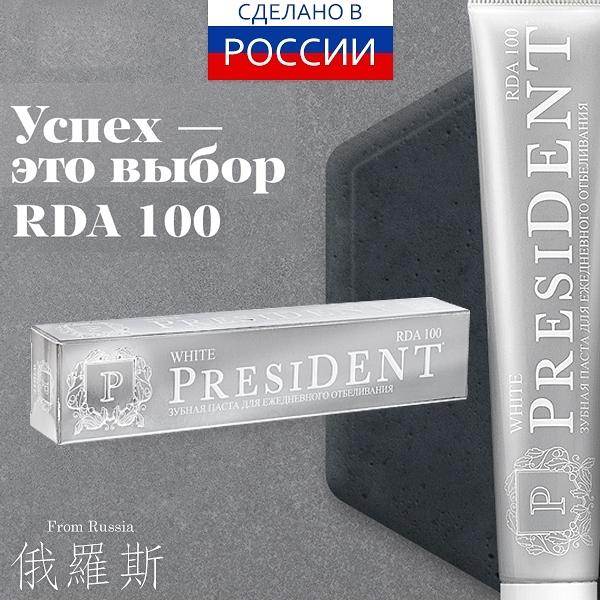 俄羅斯 PRESIDENT 總統牌牙膏 75g 尊爵版 經典/淨白/敏感 款式可選【PQ 美妝】