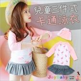 兒童泳裝 兒童泳衣泳褲火烈鳥公主裙防曬三件套組-JoyBaby