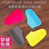 雨鞋輕便硅膠雨鞋套透明防水雨鞋女士便攜短筒男時尚套鞋成人防滑雨靴 聖誕節