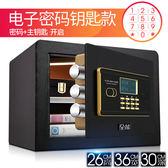 保險櫃家用保險箱 小型迷你密碼指紋箱辦公床頭入墻25保管箱