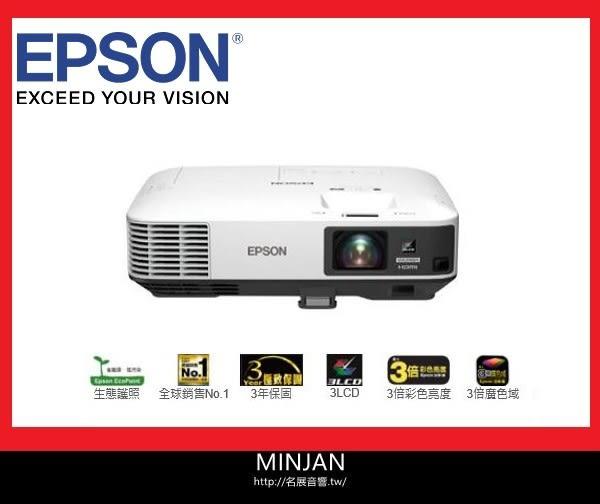 ◆愛普生 EPSON EB-2255U 新世代商務會議投影 WUXGA 5000流明 省電耐用 公司貨