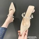 穆勒鞋 包頭半拖鞋女夏外穿2021年新款中跟尖頭仙女風珍珠時尚粗跟穆勒鞋 【618 狂歡】