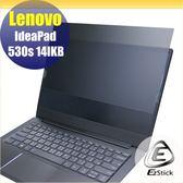 【Ezstick】Lenovo IdeaPad 530S 14 IKB 筆記型電腦防窺保護片 ( 防窺片 )