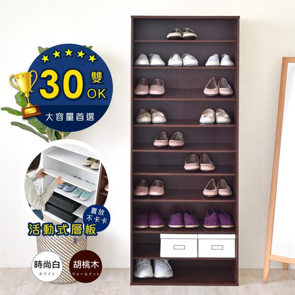 《Hopma》十層開放式鞋櫃 C-1821