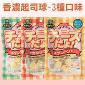 [寵樂子]《日本MU》點心系列 - 起司球 (香濃 / 高鈣 / 蔬菜) / 無添加 / 日本產 / 狗零食