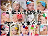 果漾妮妮Q  花款兒童髮帶寶寶髮帶 髮帶大花髮帶兒童髮飾60 款3