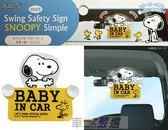 車之嚴選 cars_go 汽車用品【SN55】日本進口 SNOOPY 史奴比/小鳥圖案 BABY IN CAR 標示警告牌(會擺動)