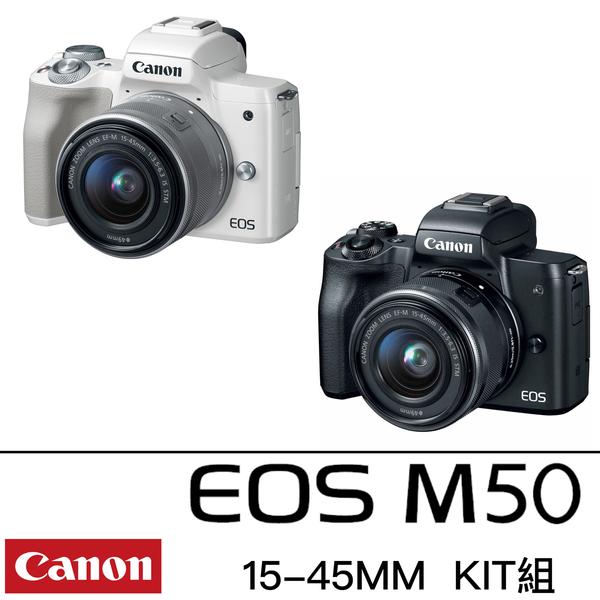 Canon EOS M50 + 15-45mm KIT 微單眼 VLOG 微型單眼 10/31前登錄送1000郵政禮券 總代理公司貨 不挑色