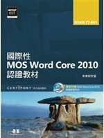 二手書博民逛書店《國際性MOS Word Core 2010認證教材EXAM 7