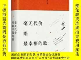 二手書博民逛書店毫無代價唱最幸福的歌罕見增訂版 林夕 著 著作 中國現當代隨筆文