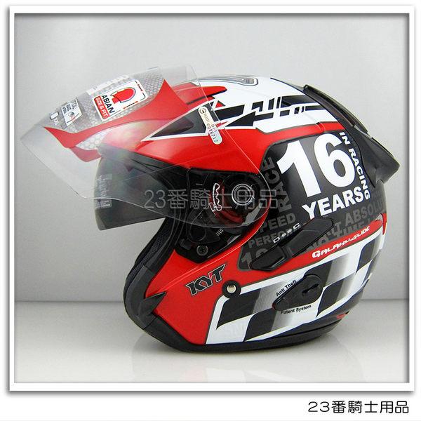 【KYT DJ #GP 紅 日本 茂木 賽道 雙層鏡片 3/4罩 安全帽 】內襯全可拆