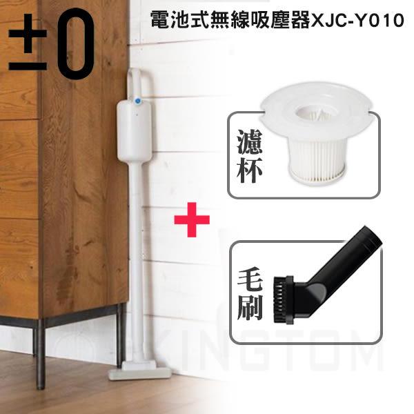 {送毛刷頭2件組}±0 正負零 XJC-Y010 吸塵器 24期無息 旋風 輕量 無線 充電式  群光公司貨